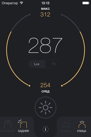 Light Meter - lux and foot candle measurement tool screenshot 1