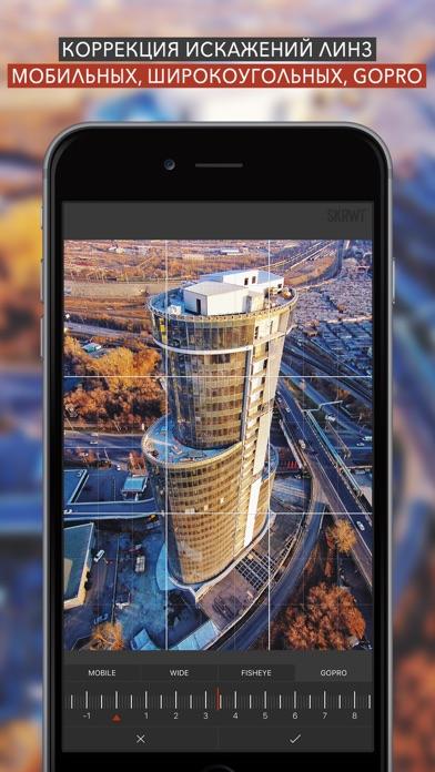 SKRWT Screenshot