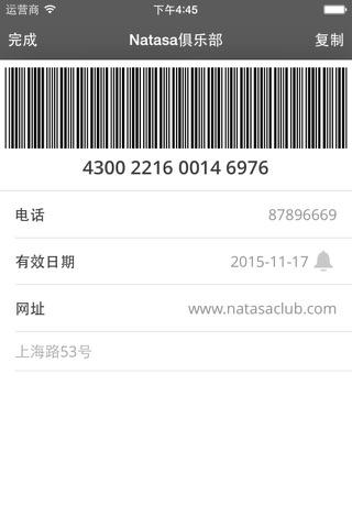 Card Mate Pro- credit cards screenshot 4