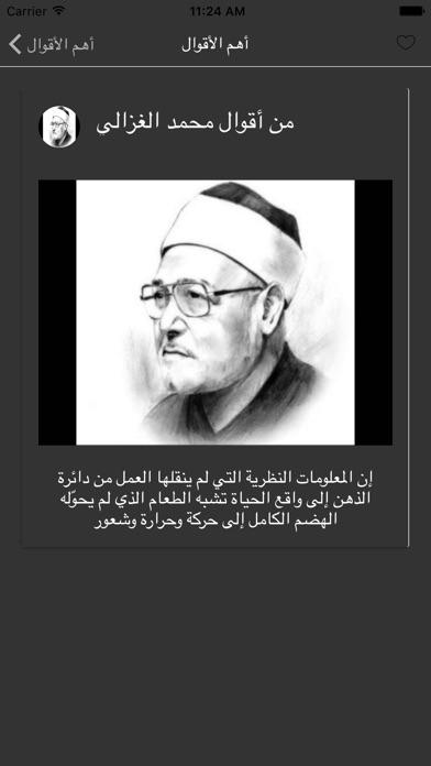 روائع محمد الغزاليلقطة شاشة2