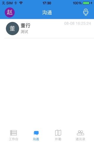 人天办公 screenshot 2
