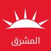 اخبار المشرق: بوابة اخبار الوطن العربي
