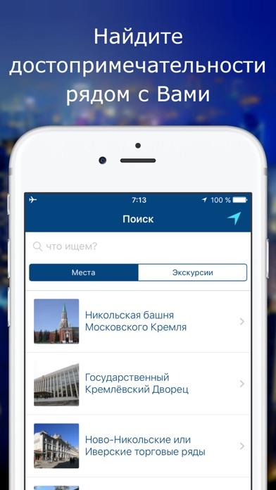 Путеводитель и Аудиогид AZBO + оффлайн карта мира Скриншоты5