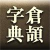 倉頡輸入法字典 - Win+Mac 版