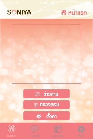 SONIYA screenshot 1