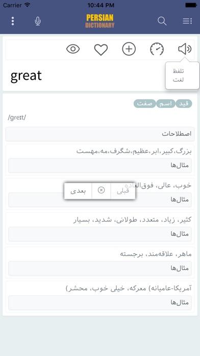 iFarsi: Persian (Farsi) Dictionary screenshot two