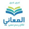 Almaany.com Arabic Dictionary معجم المعاني عربي عربي