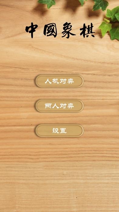 中国象棋Simply Chinese Chess Скриншоты3