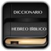 Diccionario Hebreo Biblico diccionario biblico online