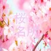 桜名所ガイド