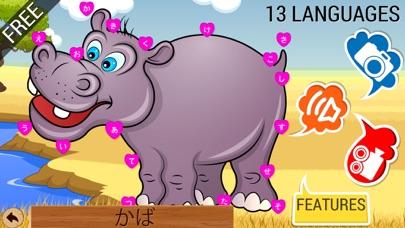 点つなぎキッズのためのどうぶつたち無料のパズルゲーム - 子供たちはのスクリーンショット1