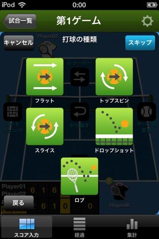 TennisRecord screenshot 2