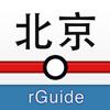 北京地铁-rGuide