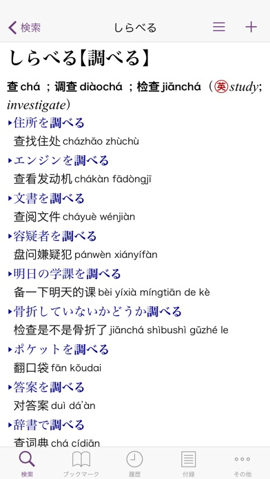 三省堂 超級クラウン中日辞典・クラウン日中辞典 screenshot1