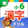 小6漢字ドリル - 小学校で学ぶ漢字181字!