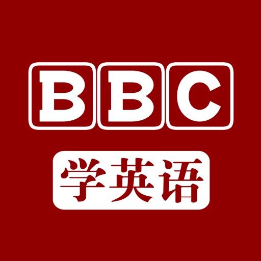 跟着BBC学英语 - 地道英式口语音频版
