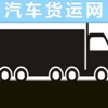 汽车货运网