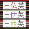 デイリー3か国語辞典シリーズ フランス語・イタリア語・スペイン語【三省堂】(ONESWING)
