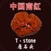 中国南红玛瑙