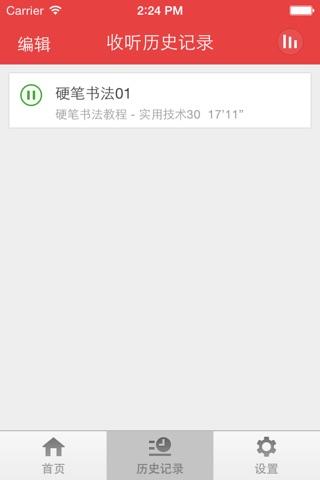 书法练习-虚拟写字板钢笔练字书法字帖 screenshot 4