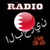Bahrain Radio Stations - Free