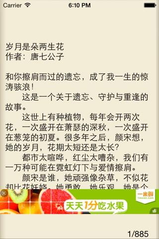岁月是朵两生花-梦青文学 screenshot 2