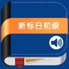 新版中日交流标准日本语初级 -再次倾情奉献精心设计继续打造人教精品工具