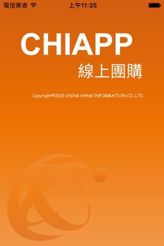 CHIAPP線上團購 screenshot 1