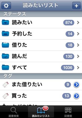 ToshokanBiyori screenshot 1