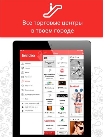 Tiendeo - Предложения и магазины Скриншоты11