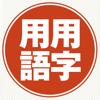 ロゴヴィスタ株式会社 - 三省堂 必携用字用語辞典 第六版 artwork