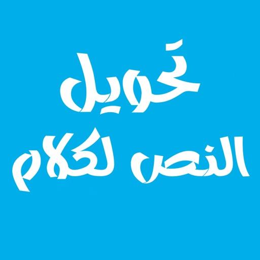 برنامج تحويل النص إلى كلام الناطق بالعربيه