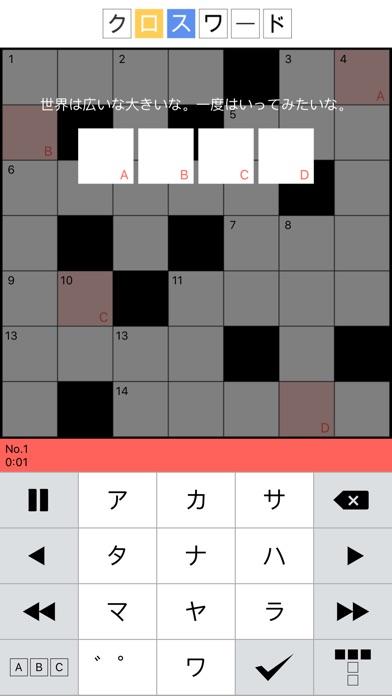 脳トレ!クロスワードのスクリーンショット3
