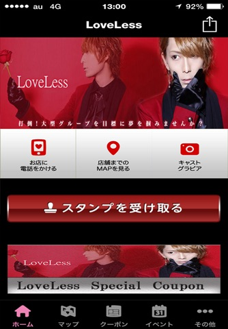 LoveLess screenshot 1