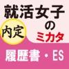 就活女子のミカタ 履歴書・ES iPad版