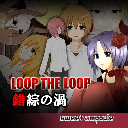 LOOP THE LOOP【3】錯綜の渦