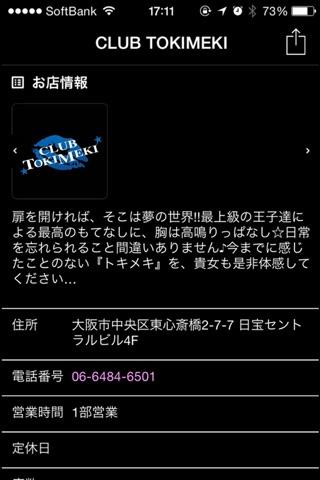 大阪心斎橋ホストクラブCLUB TOKIMEKI screenshot 1