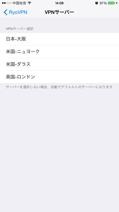 RyoVPNのスクリーンショット2