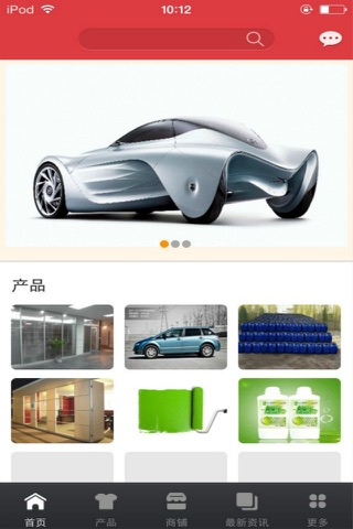 绿色环保行业平台 screenshot 1