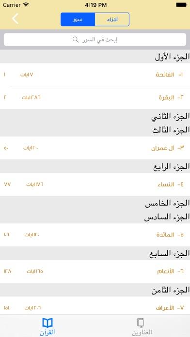 كنوز الأسلامية - مجانيلقطة شاشة3