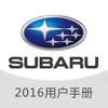 2016力狮傲虎用户手册-Subaru力狮傲虎用户手册