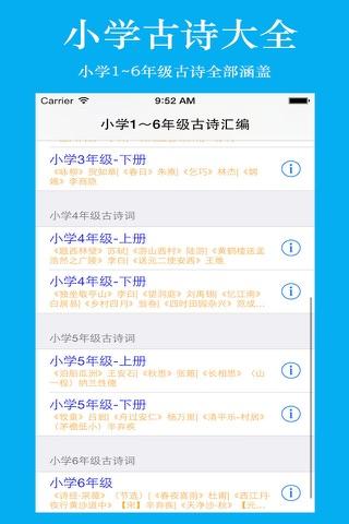 小学1~6年级古诗汇编 screenshot 1