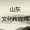 山东文化传媒网