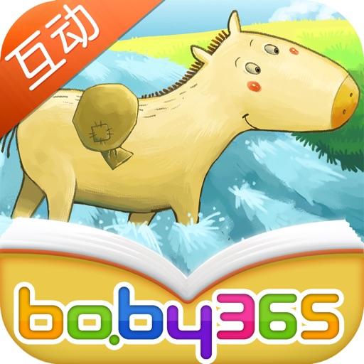 baby365-小马过河 HD-双语绘本