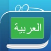 Arabic Dictionary with English Translations