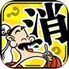 成语玩命消-全新消除玩法, 传承中国文化!