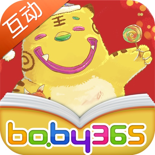 baby365-爱吃糖的老虎-有声绘本