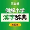 例解小学漢字辞典第四版