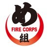 Fire Corps め組