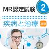 MR認定試験問題集 疾病と治療(基礎)